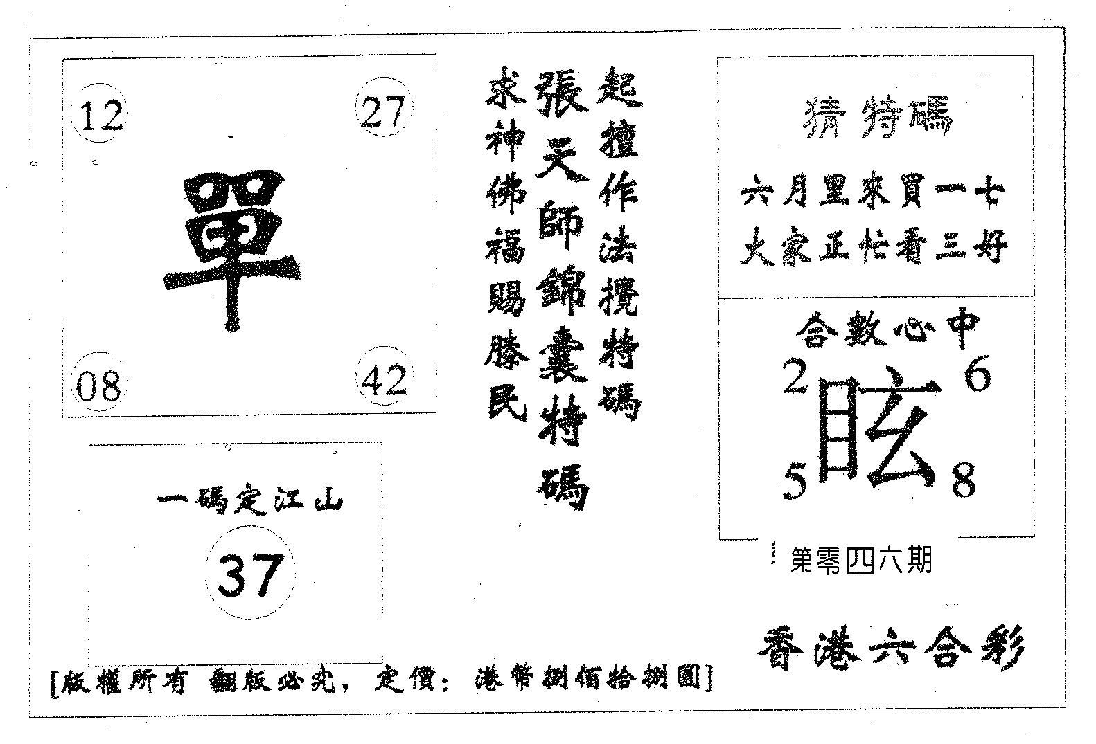 046期张天师(黑白)