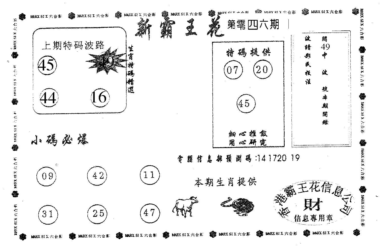 046期新霸王花(黑白)