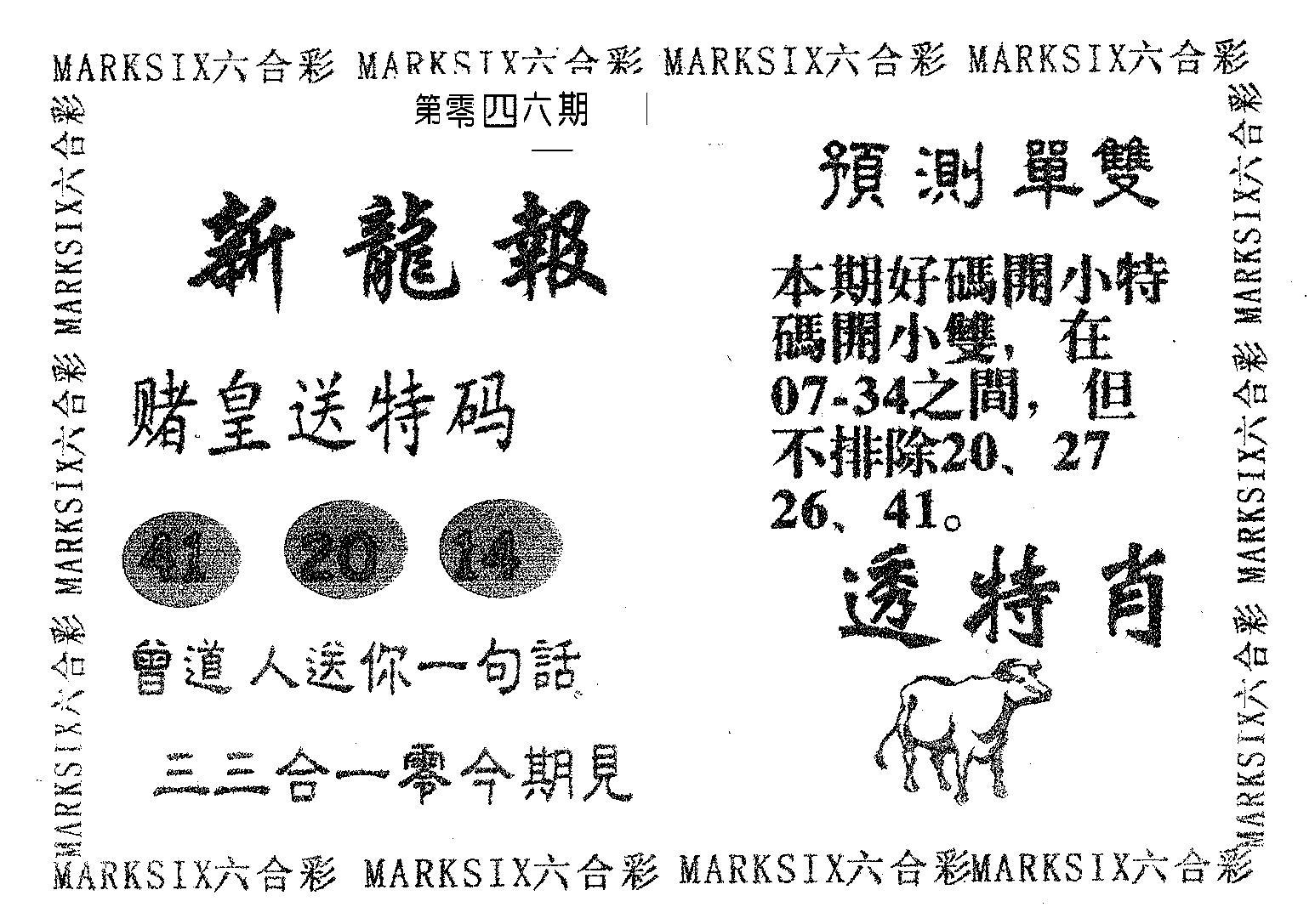 046期新龙报(黑白)