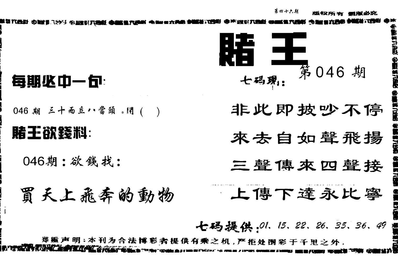 046期香港赌王(黑白)