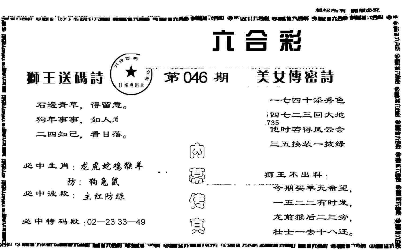 046期香港内幕传真报(黑白)