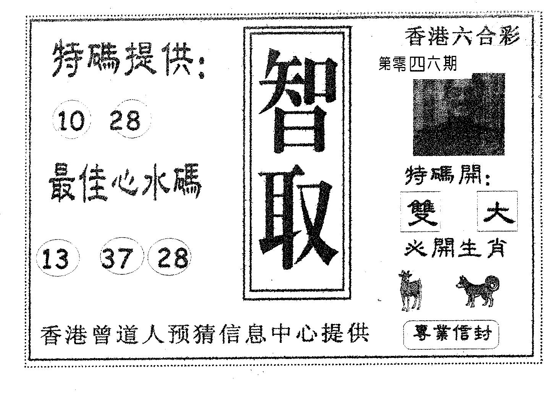 046期智取(黑白)