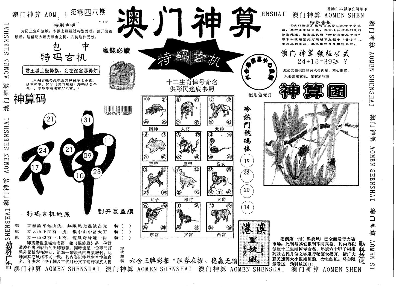 046期澳门神算(黑白)
