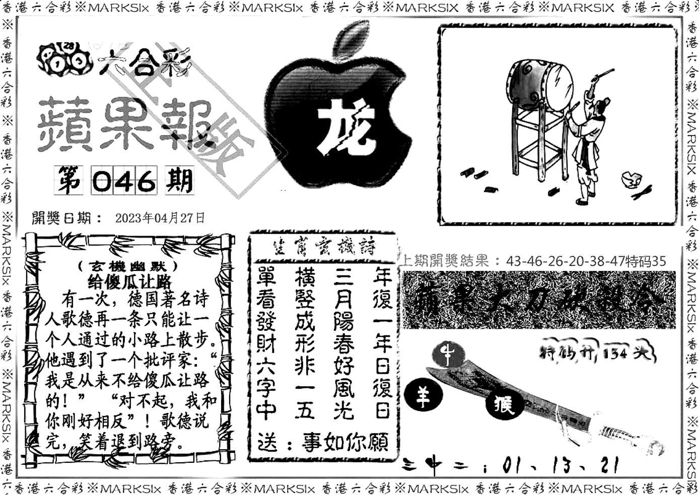 046期六合三合皇(黑白)
