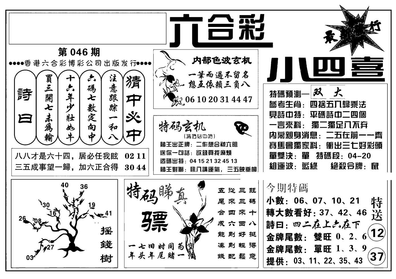 046期香港小四喜(黑白)