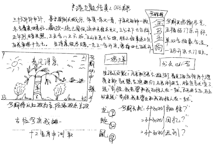 046期手写九龙内幕A(黑白)