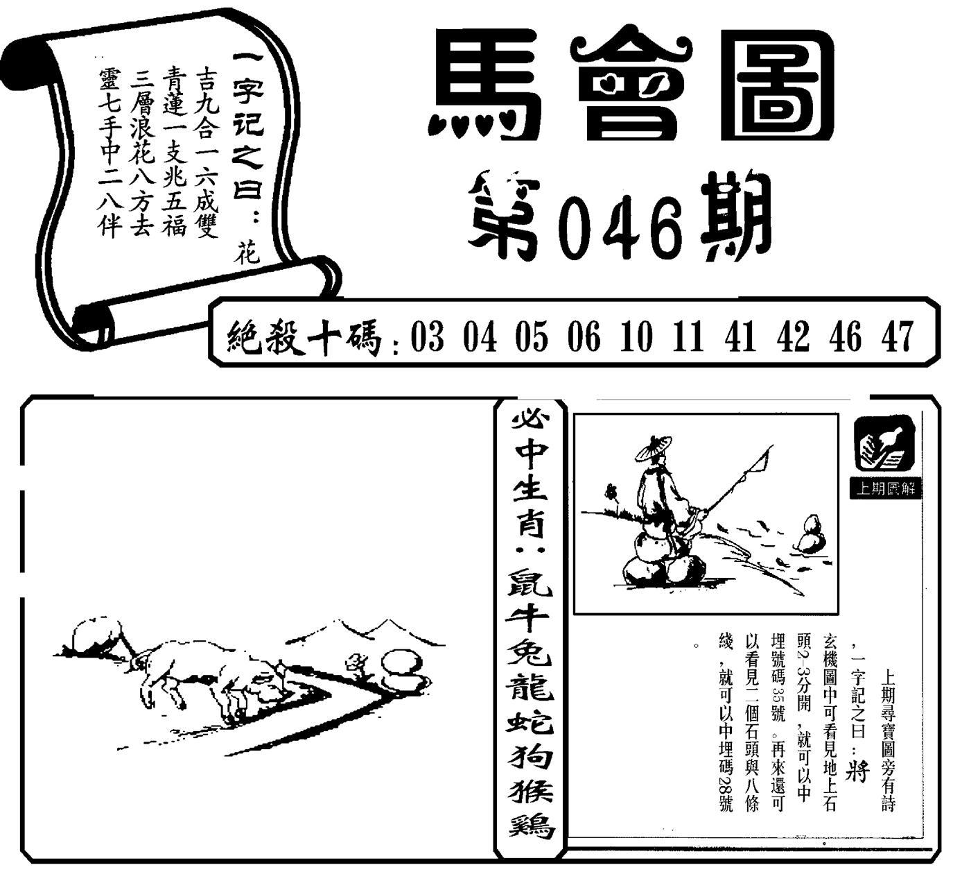046期马会图(新)