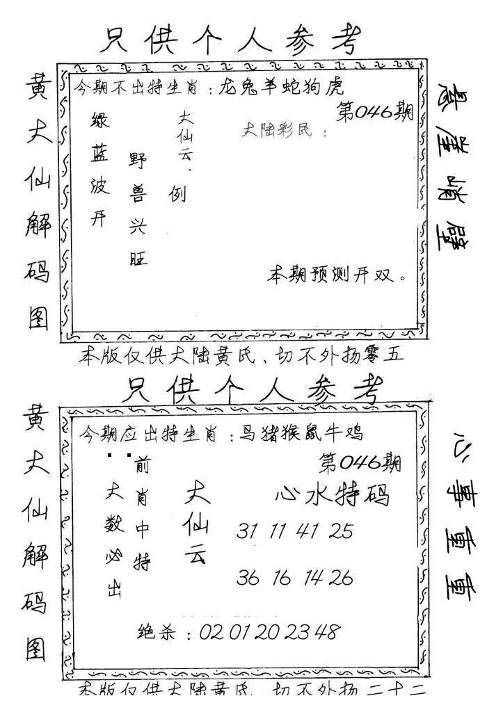 046期黄大仙梅花解码图(手写版)(黑白)