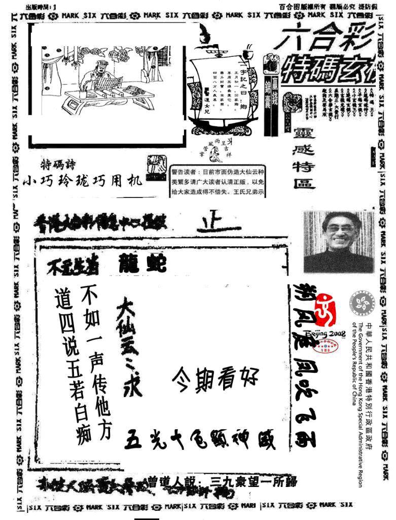 046期大仙云来料(黑白)