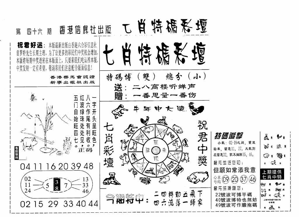 046期七肖特码彩坛(黑白)