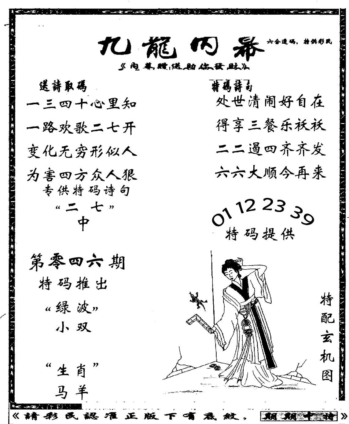 046期老九龙内幕(黑白)