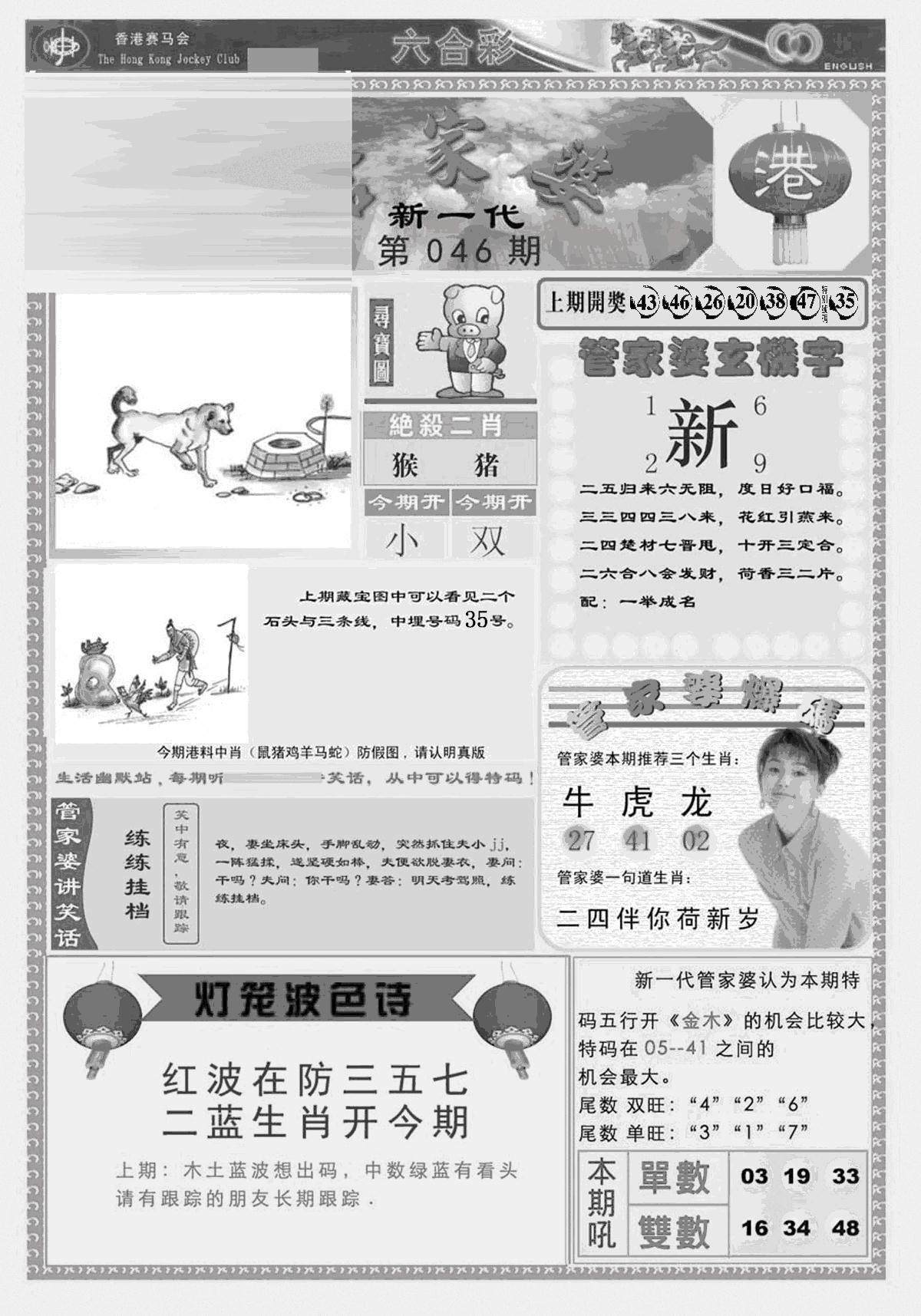 046期新当天报-3(黑白)