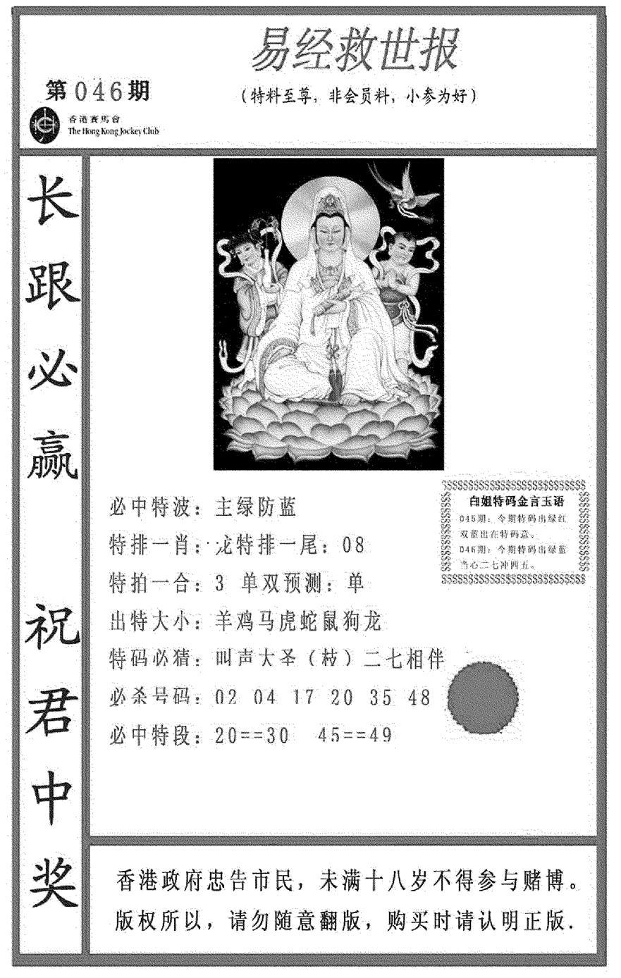 046期易经救世报(正版)(黑白)