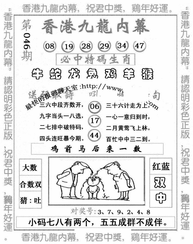 046期九龙内幕七肖图(黑白)