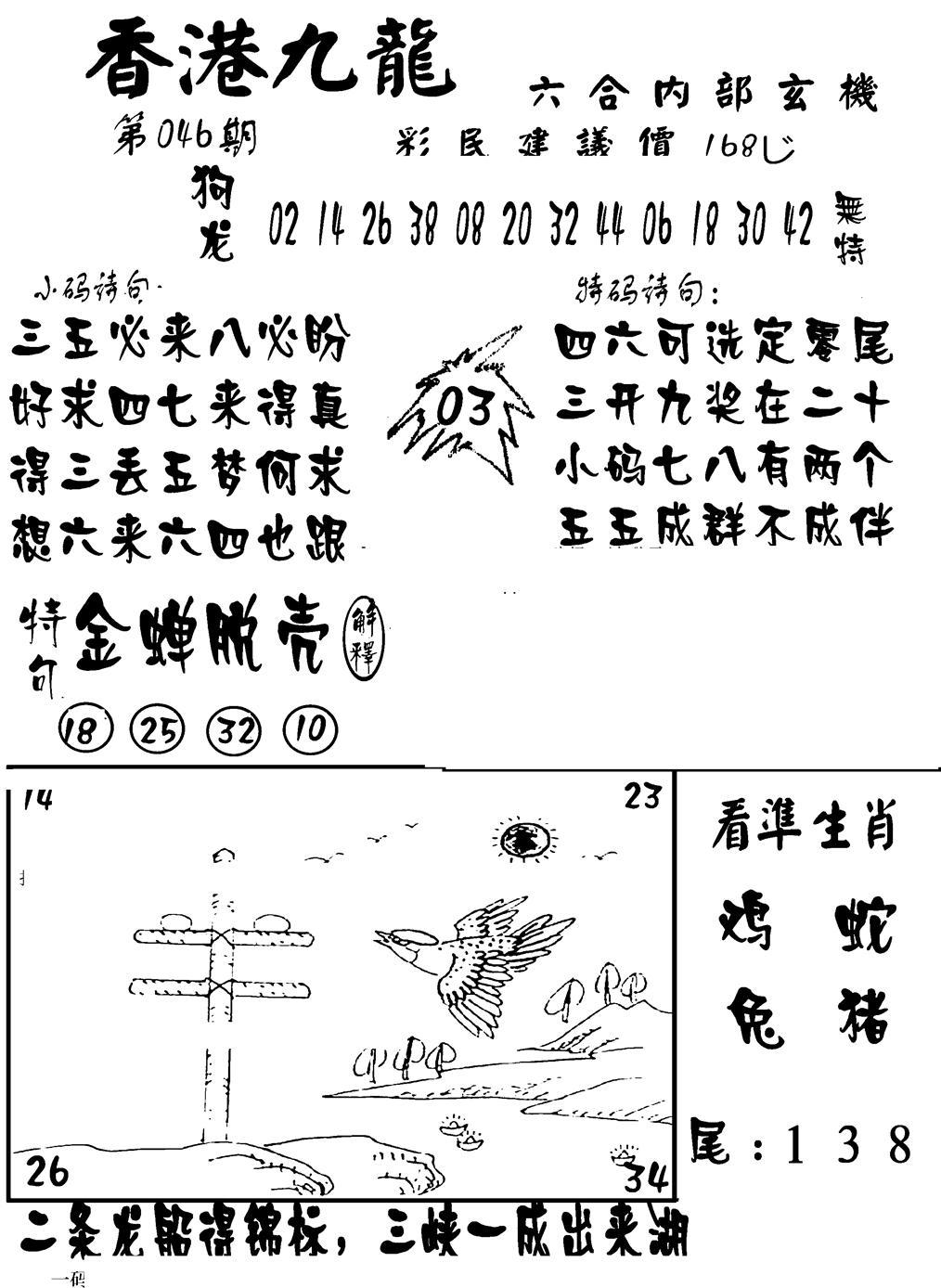 046期香港九龙传真-1