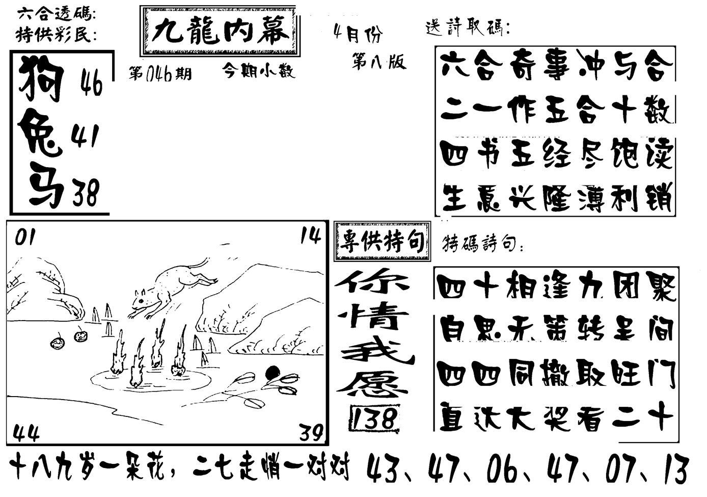 046期香港九龙传真-3(黑白)