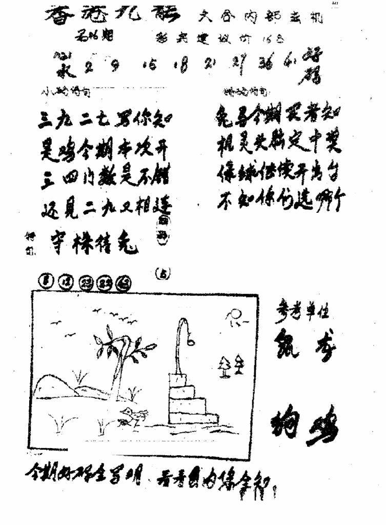 046期香港九龙传真1(手写版)(黑白)