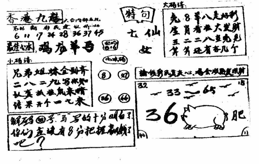 046期香港九龙传真4(手写版)