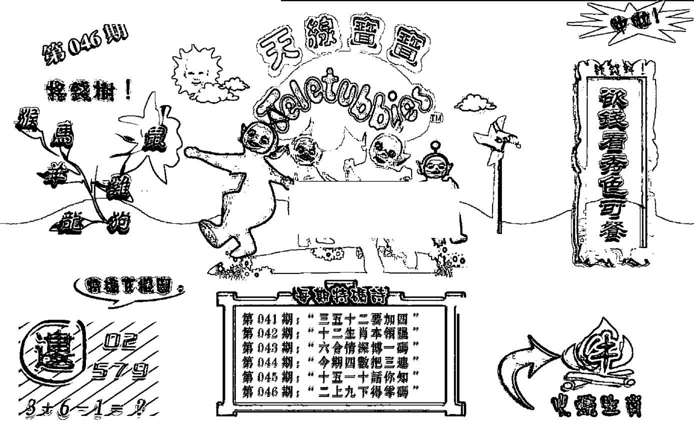 046期天线宝宝┥-B(黑白)