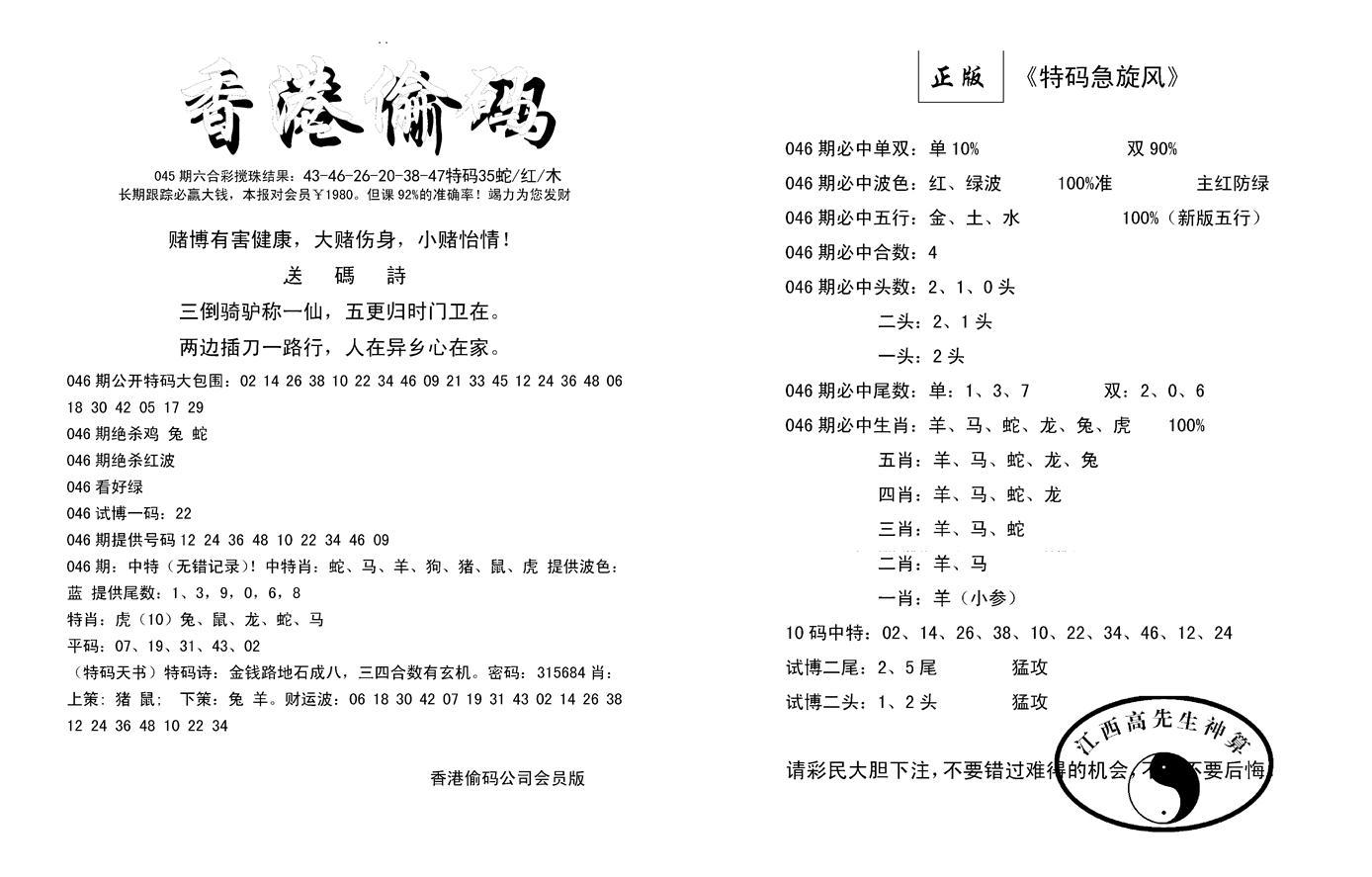 046期偷码必中单双(黑白)