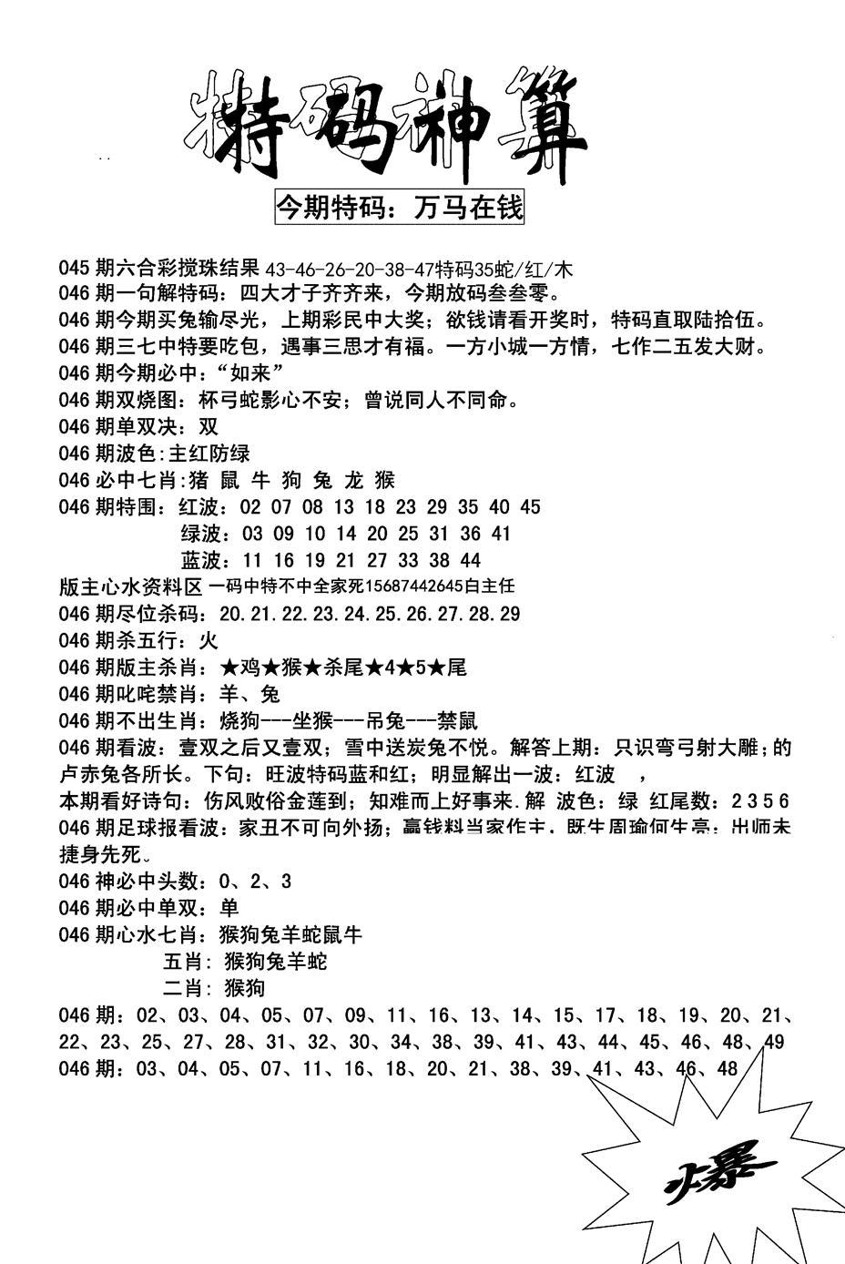 046期特码神算(黑白)