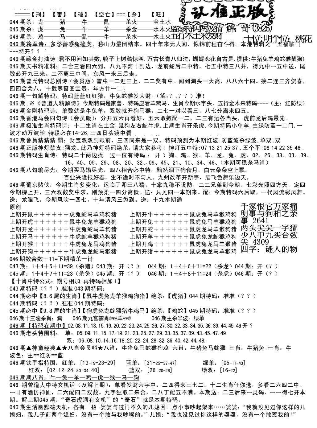 046期长沙精选料B(新)(黑白)