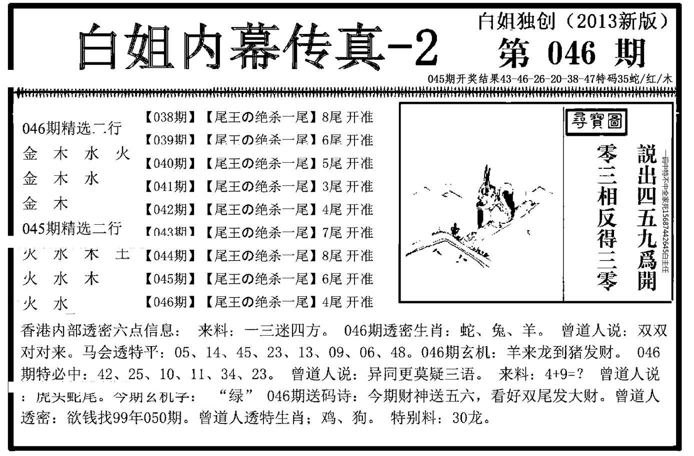 046期白姐内幕传真-2(黑白)