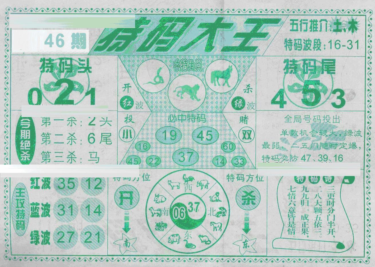 046期特码大王(黑白)