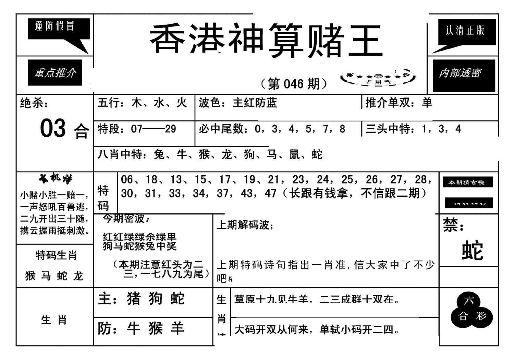 046期香港神算赌王(新)(黑白)