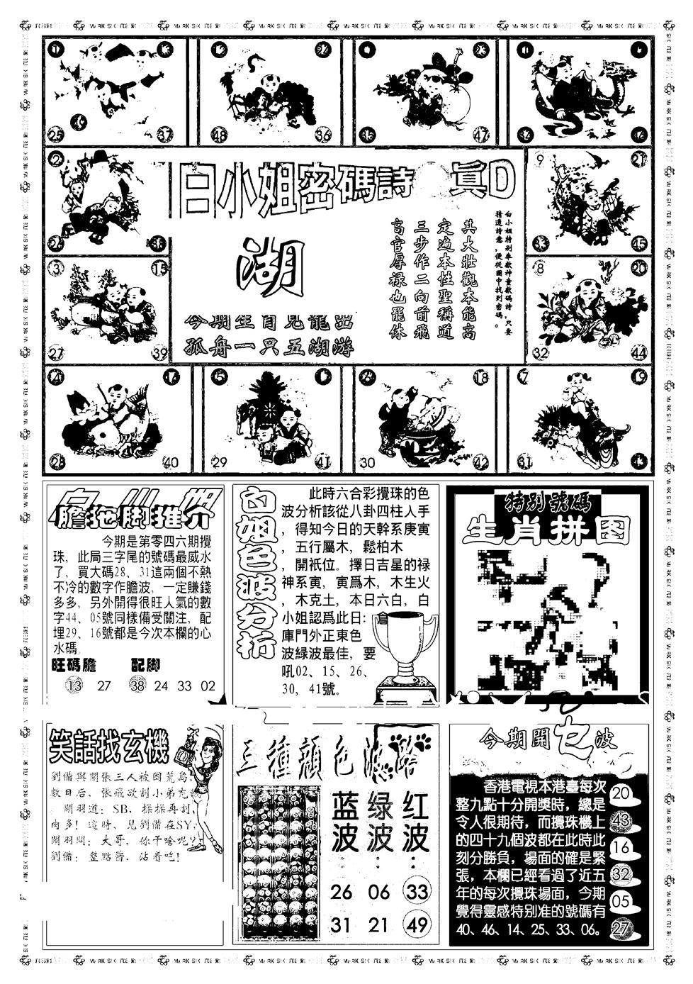 046期新版白小姐祺袍B(黑白)