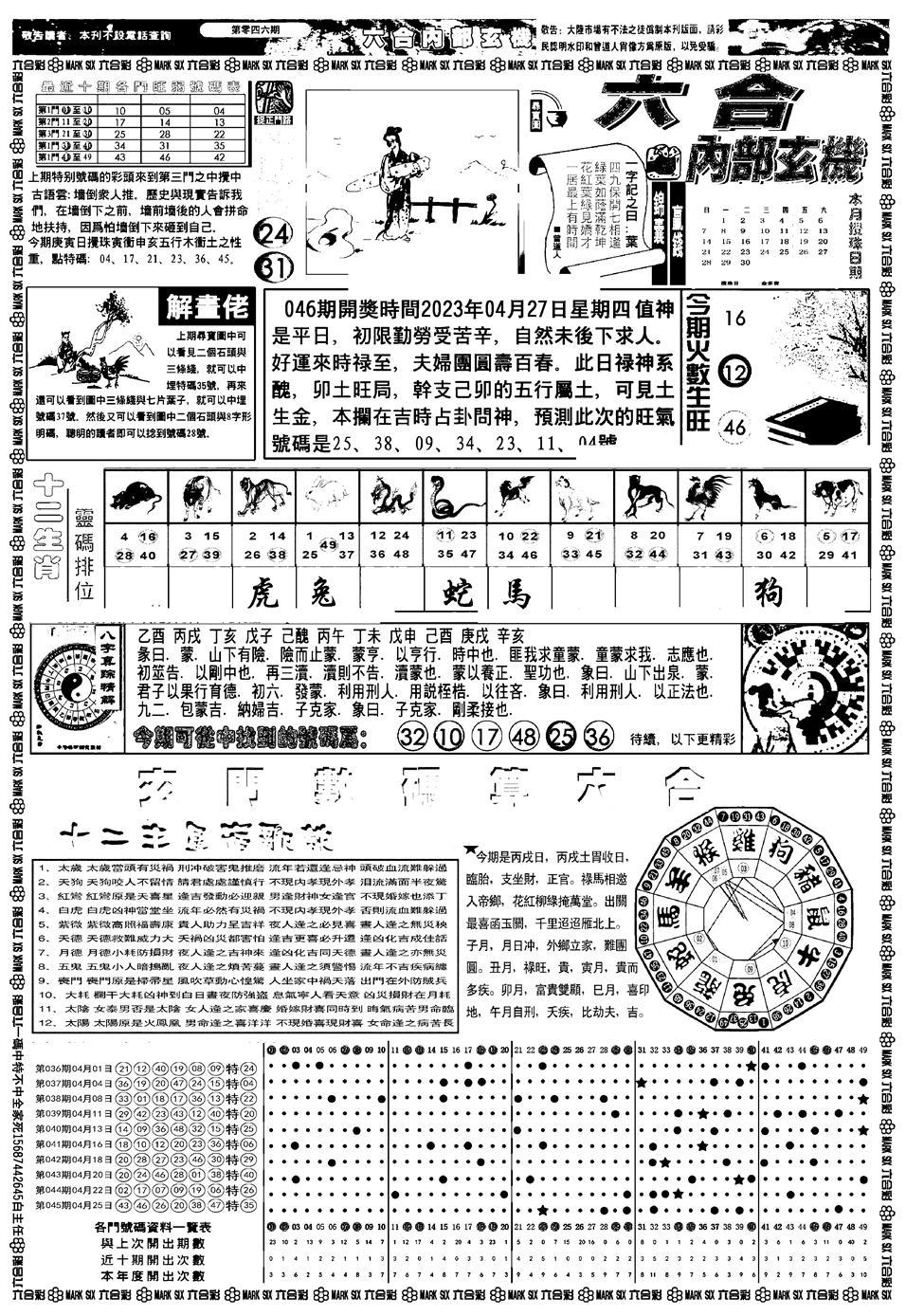 046期新版内部玄机A(黑白)