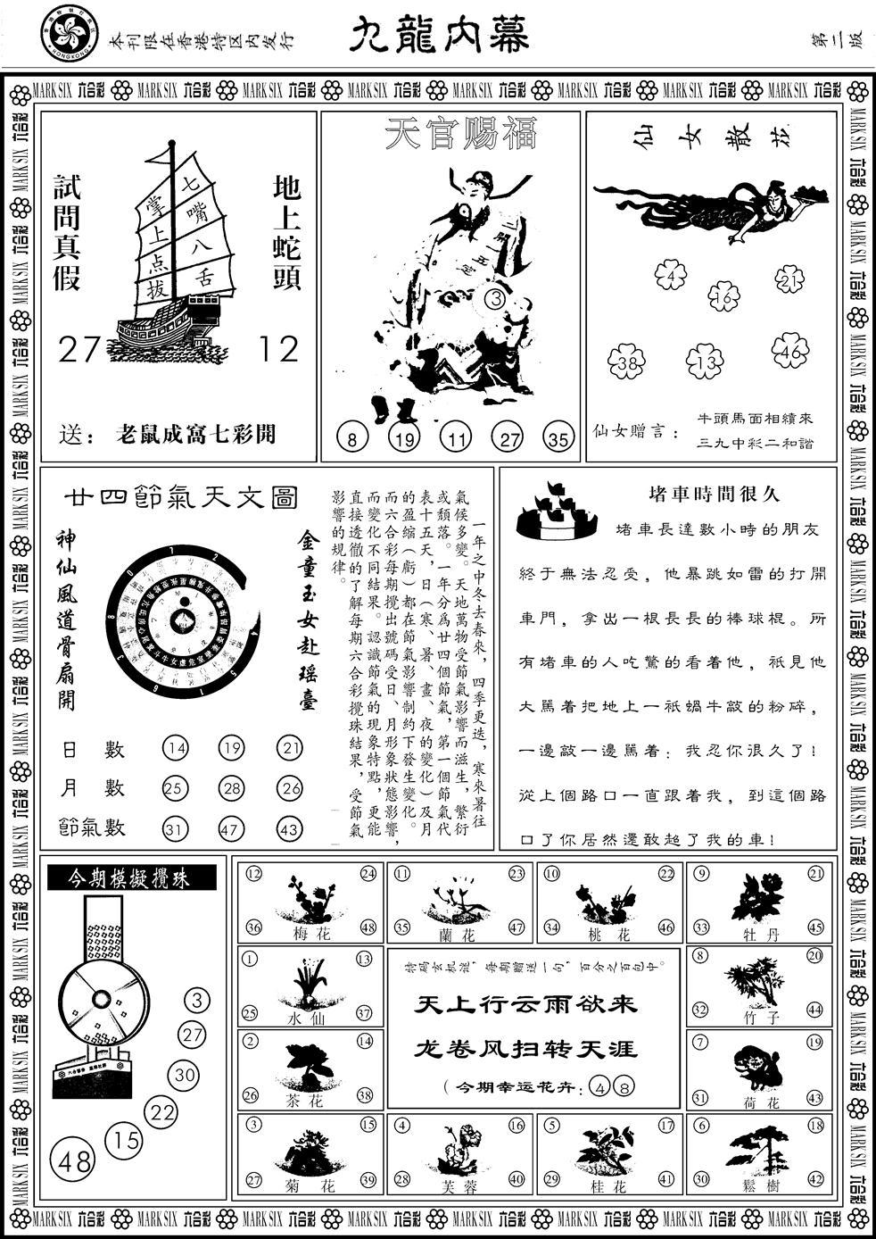 046期九龙内幕B(黑白)