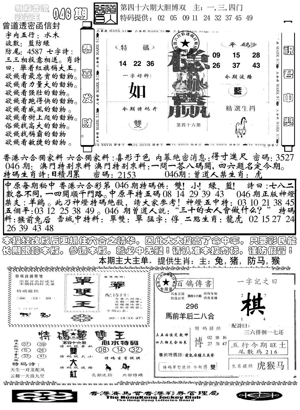 046期另版彩霸王综合B(黑白)