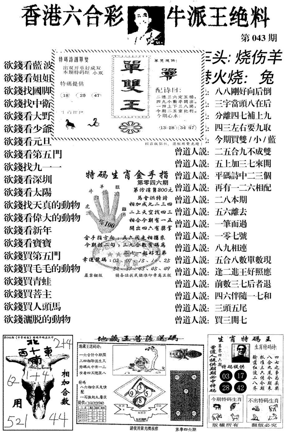 046期香港牛派王绝料(黑白)