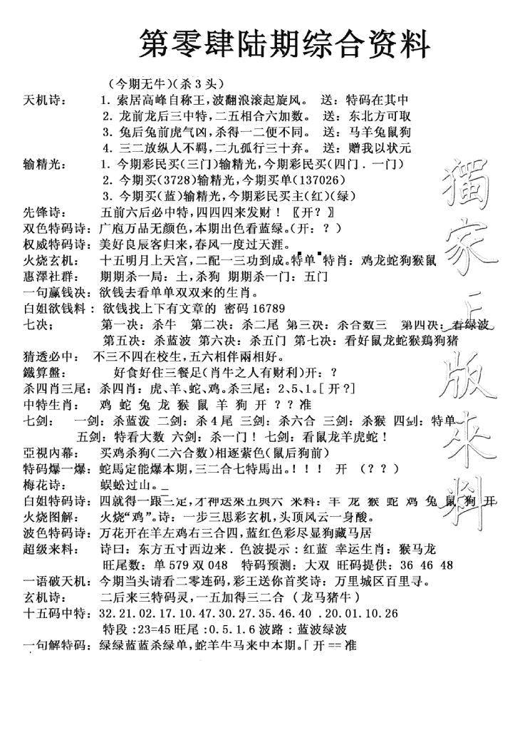 046期独家综合资料(黑白)