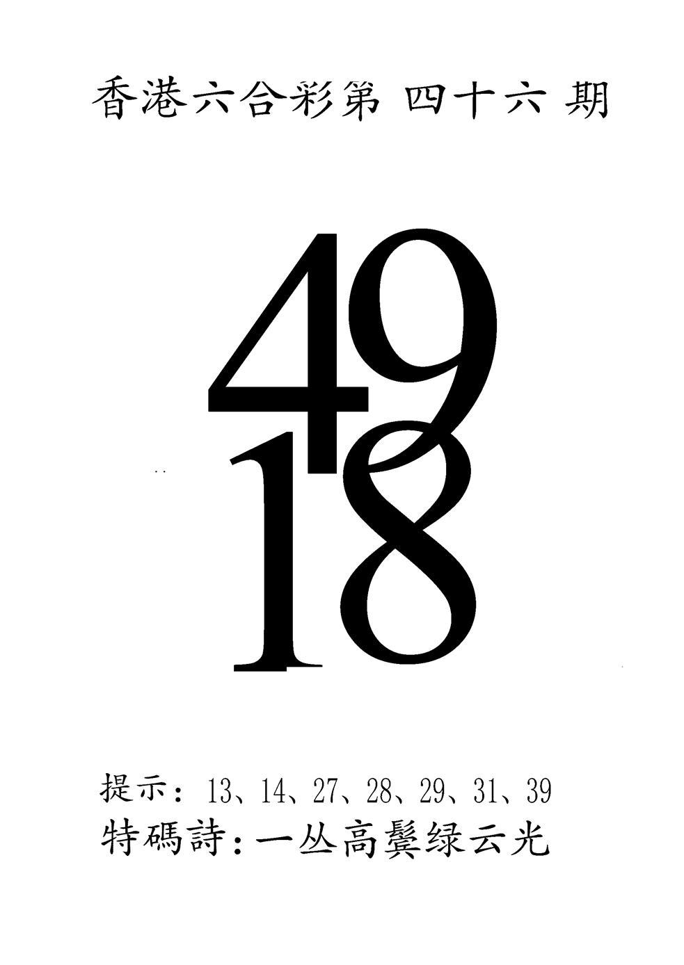 046期澳门三合王B(黑白)