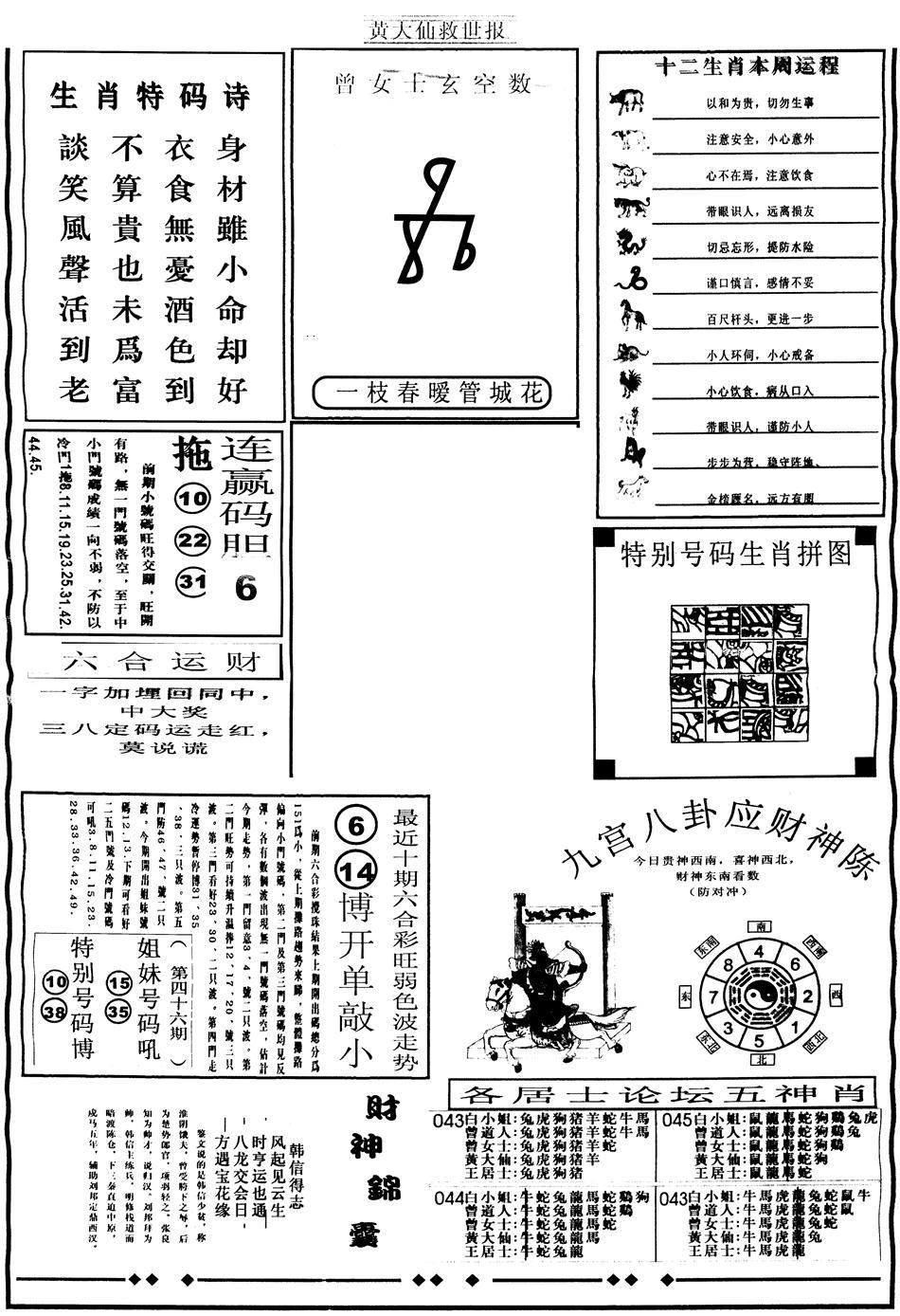 046期另版大救世B(黑白)