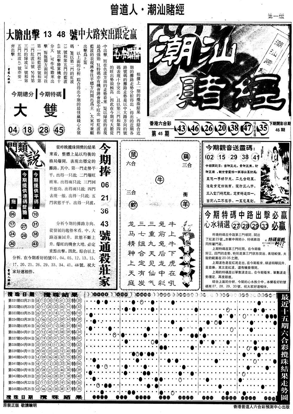 046期另版潮汕赌经A(黑白)