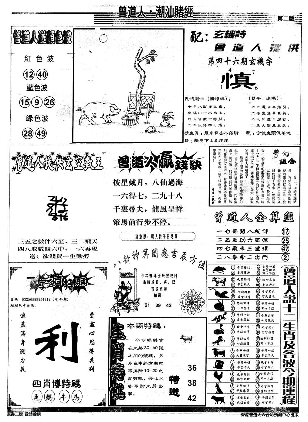 046期另版潮汕赌经B(黑白)