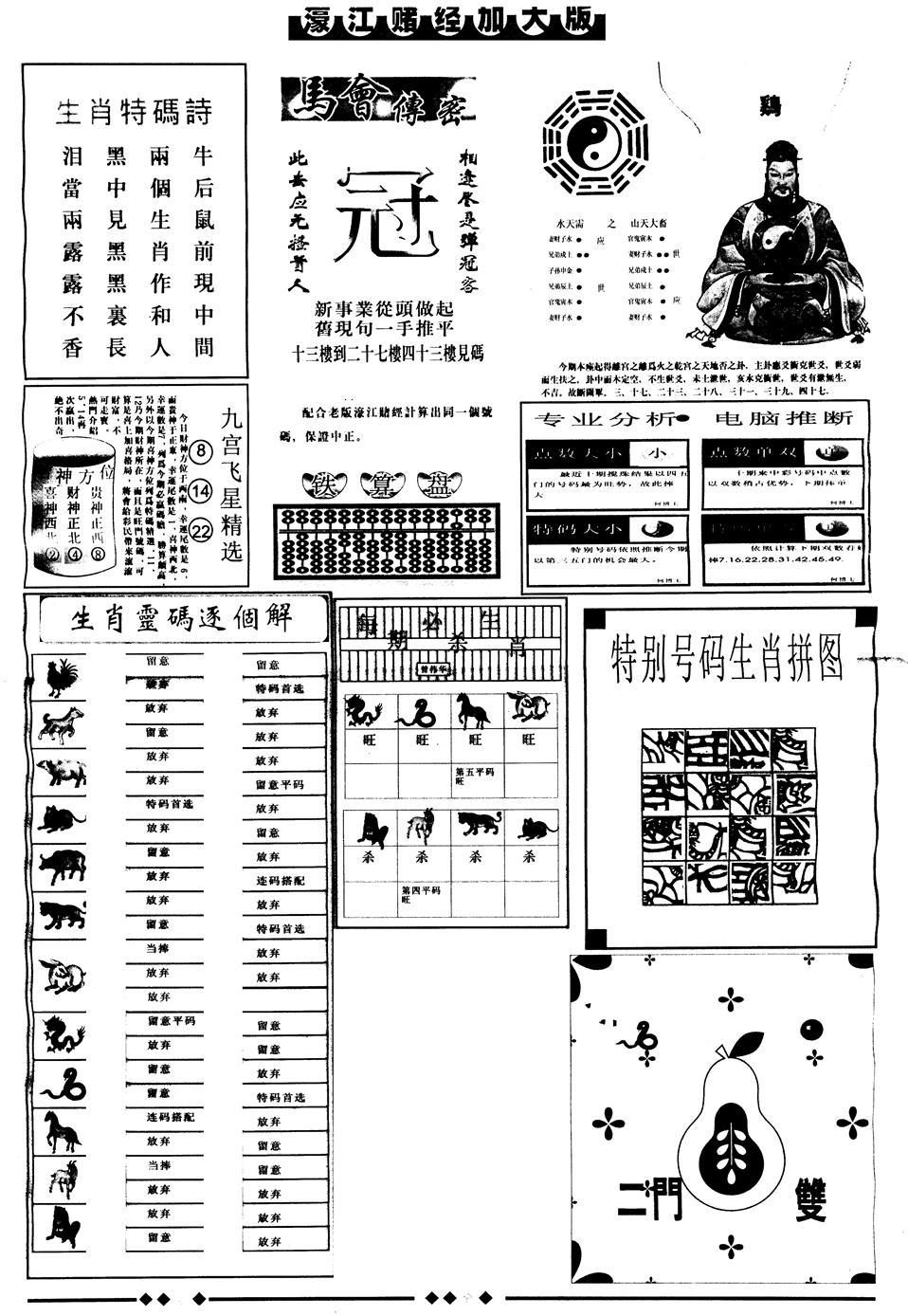 046期另版大濠江B(黑白)