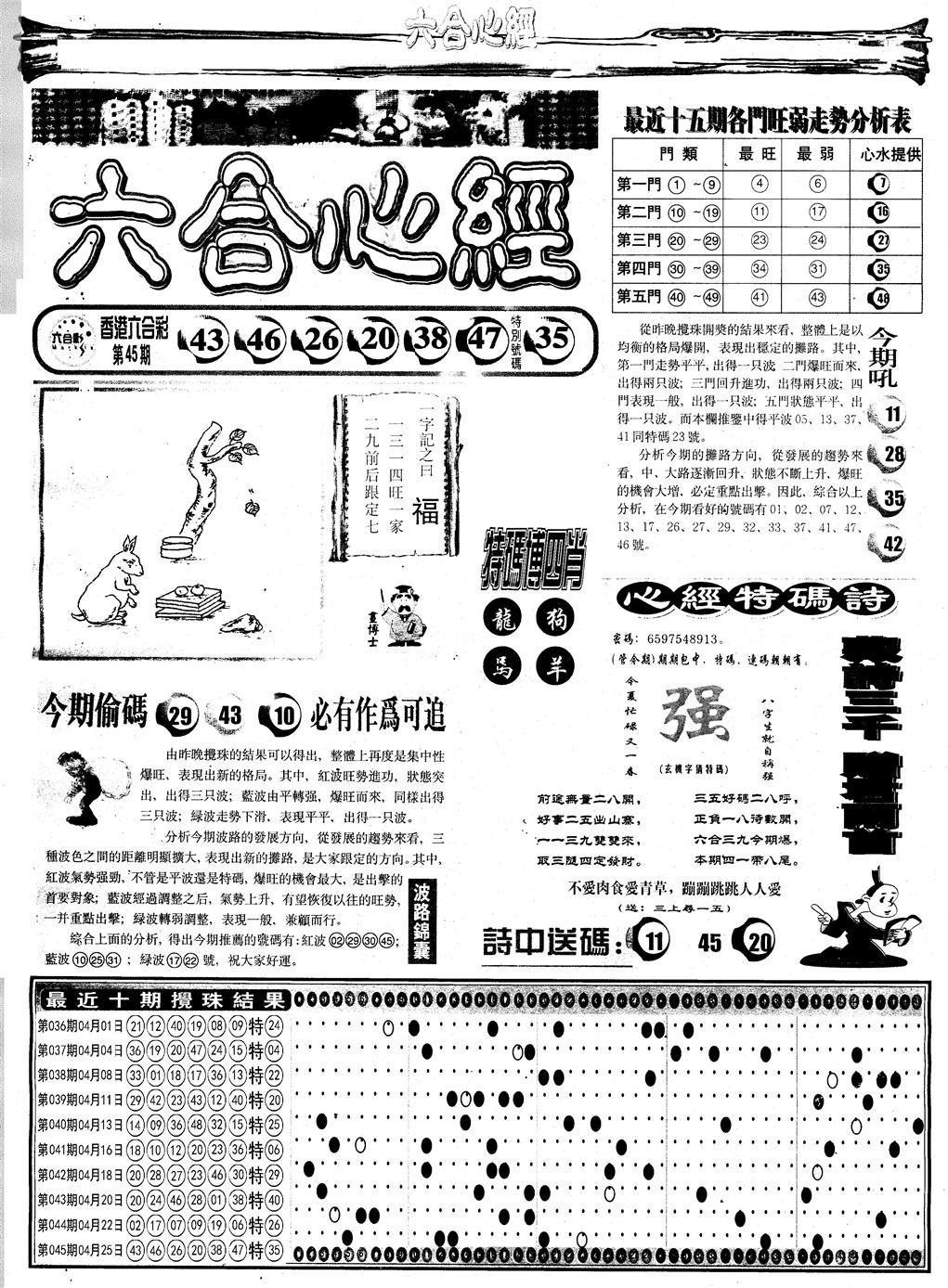 046期另版六合心经A(黑白)