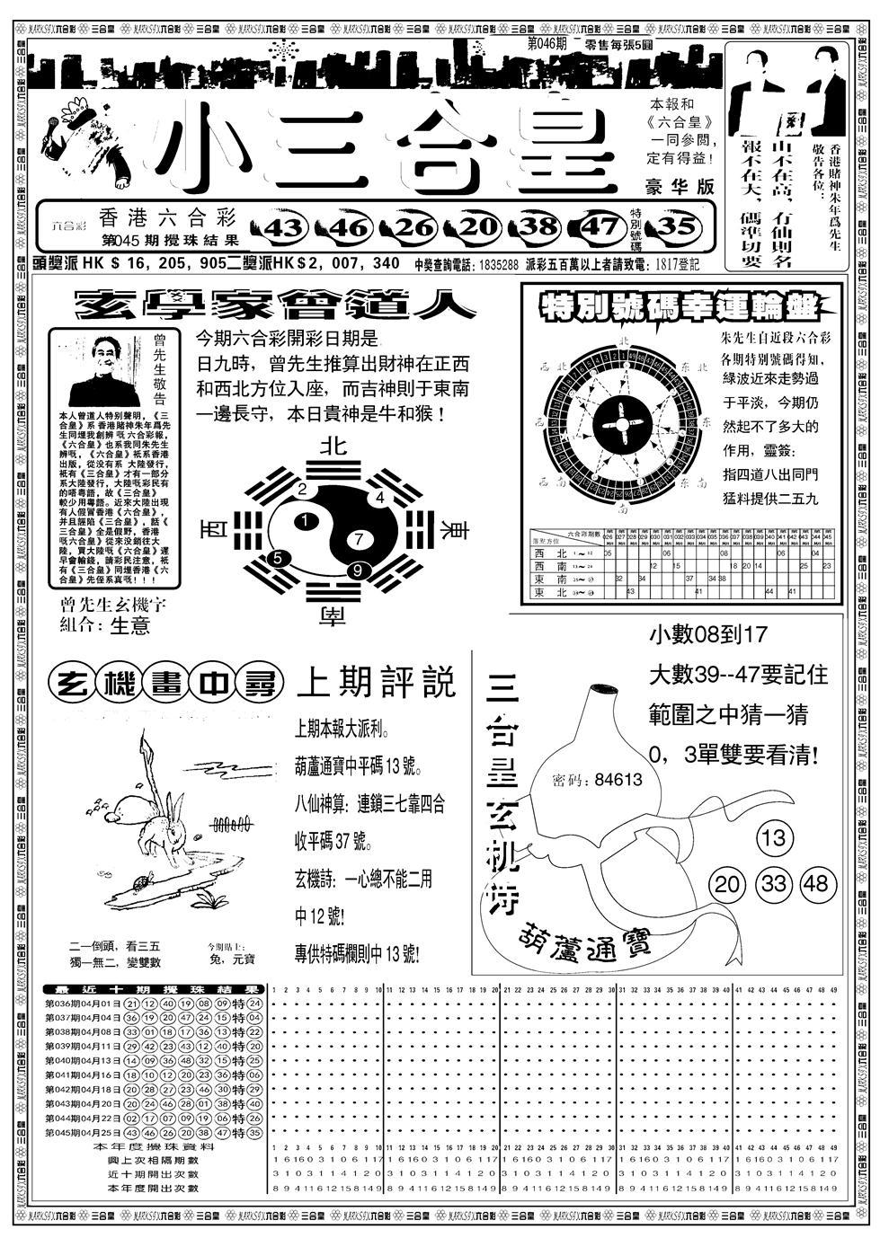 046期另版小三合皇A(黑白)