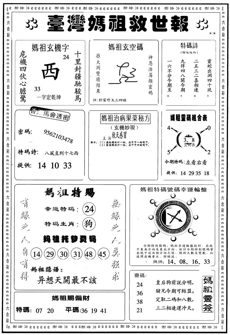 046期另版台湾妈祖B(黑白)