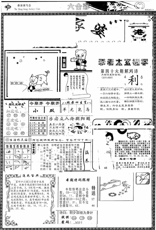 046期另版管家婆(早图)(黑白)