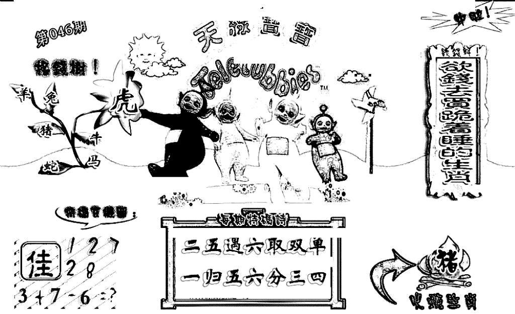046期天线宝宝(早图)(黑白)