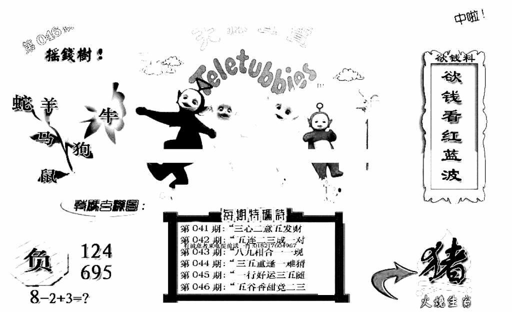 046期天线宝宝C(早图)