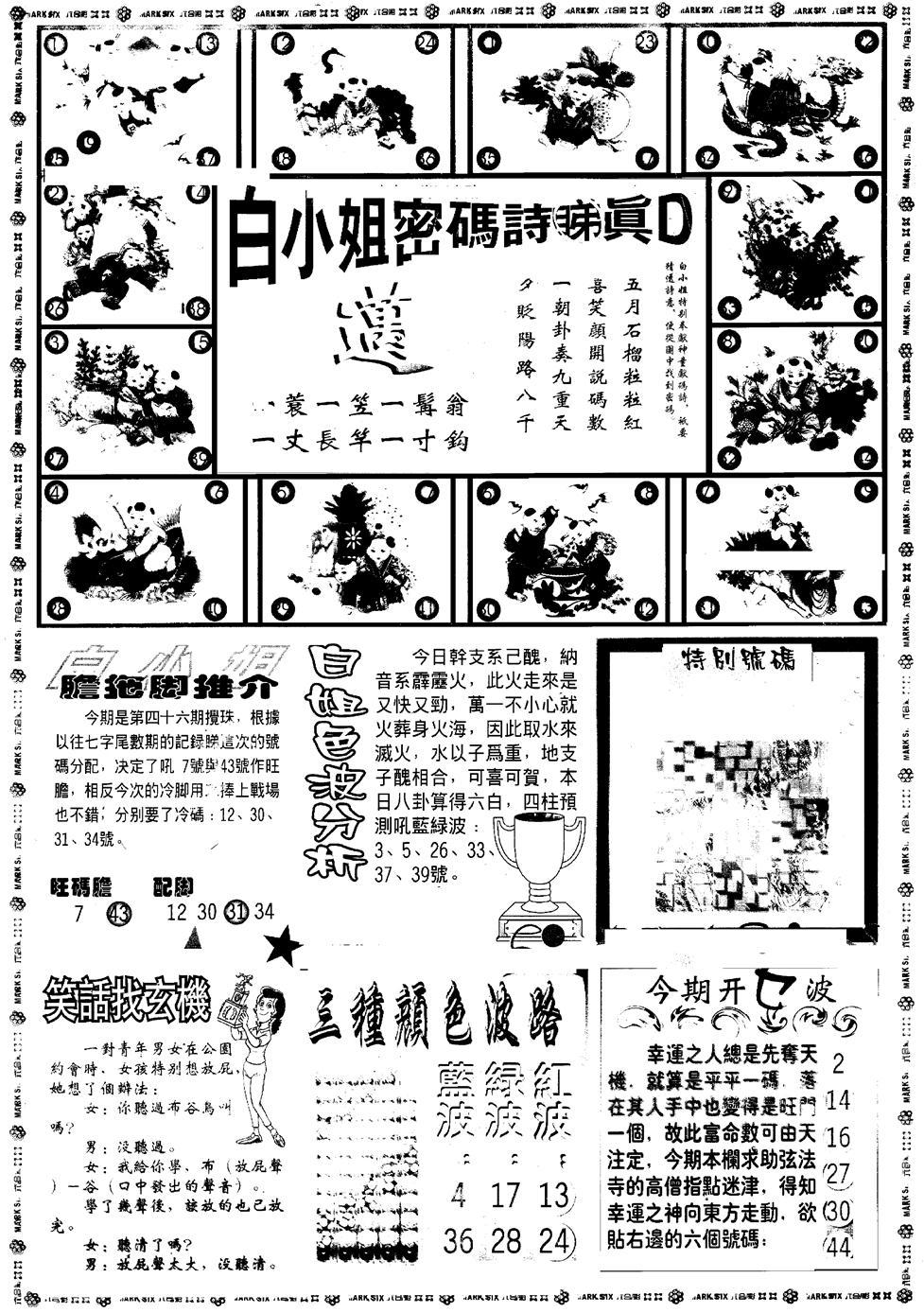 046期另版白小姐祺袍B(黑白)