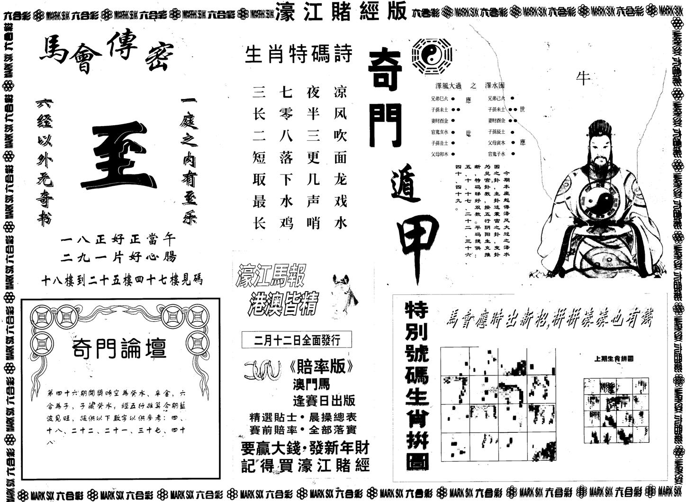 046期另版老濠江赌经B(黑白)