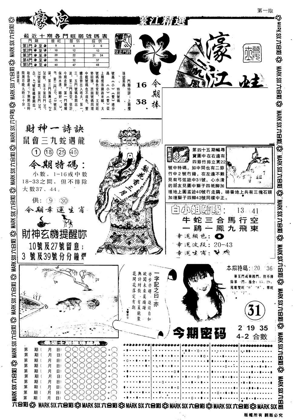 046期另版濠江精选A(黑白)