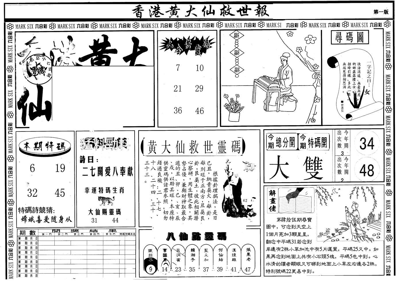 046期另版香港黄大仙A(黑白)